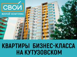 ЖК «Свой» на Кутузовском Акция: машиноместо в подарок
